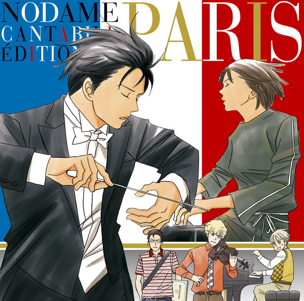 Classical Music Manga Nodame Cantabile Getting First New: The END DAY: Paris-hen